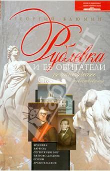 Рублевка и ее обитатели - Георгий Блюмин