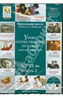 Уроки отечественной истории Кирилла и Мефодия XIX-XX вв. Часть 2 (CDpc)