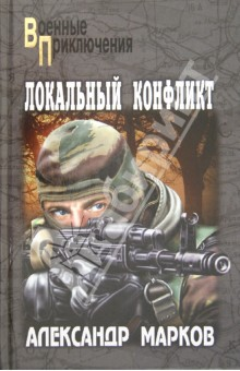 Локальный конфликт - Александр Марков