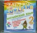 Афанасьева, Михеева: Английский язык. 2 класс. Аудиоприложение (CDmp3) ФГОС
