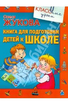 программа подготовки детей к школе по фгос