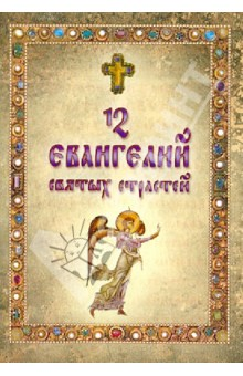 12 Евангелий Святых Страстей Господа Бога и Спаса нашего Иисуса Христа, читаемые на утрене в Великую