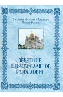 Введение в православное Богословие - (Булгаков) Макарий