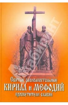 Святые равноапостольные Кирилл и Мефодий, просветители славян - А. Князев