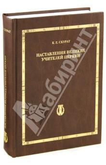 Наставления великих учителей Церкви - Константин Скурат