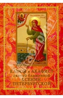 Канон и акафист святой блаженной Ксении Петербургской
