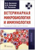 Кисленко, Колычев, Госманов: Ветеринарная микробиология и иммунология