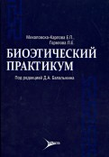 МихаловскаКарлова, Горелова: Биоэтический практикум: учебное пособие