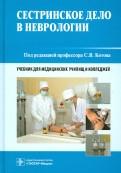 Котов, Богданов, Исакова: Сестринское дело в неврологии