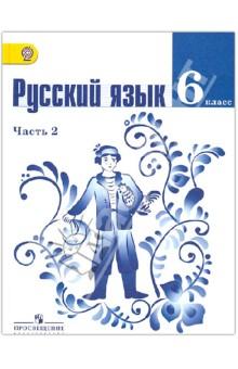 Русский язык учебник, гдз, решебник 1,2,3,4,5,6,7,8,9,10,11 класс.