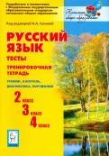 Сенина, Гармаш, Маринченко: Русский язык. 2, 3, 4 кл. Тесты. Тренировочная тетрадь. Тренинг, контроль, диагностика. ФГОС