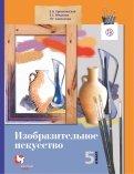 Ермолинская, Савенкова, Медкова: Изобразительное искусство. 5 класс. Учебник. ФГОС