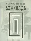 Наум Басовский - Анфилада. Стихи 1957-2007 гг. обложка книги