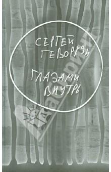 Глазами внутрь - Сергей Геворкян