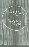Сергей Геворкян: Глазами внутрь