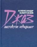 Александр Олитский - Джаз московских невидимок обложка книги