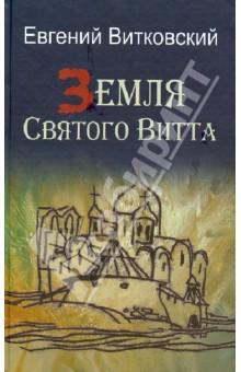 Земля Святого Витта - Евгений Витковский