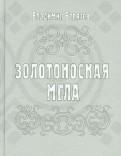 Владимир Берязев: Золотоносная мгла: Книга новых стихов и поэм