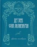 Детлев Лилиенкрон: Избранные стихотворения