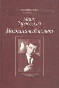 Марк Тарловский: Молчаливый полет. Стихотворения и поэма