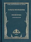Ольга Кольцова - Несвобода обложка книги