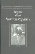Мария Вега - Ночной корабль обложка книги