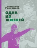 Константин Григорьев - Одна из жизней. Избранные стихотворения обложка книги