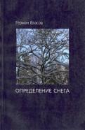 Герман Власов - Определение снега. Книга стихотворений обложка книги