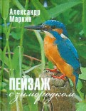 Александр Маркин - Пейзаж с зимородком обложка книги