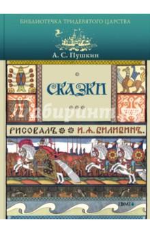 Купить Александр Пушкин: Сказки ISBN: 978-5-91045-442-6