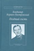 Владимир Корвин-Пиотровский: Поздний гость. Стихотворения и поэмы