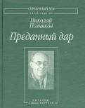 Николай Позняков: Преданный дар. Избранные стихотворения