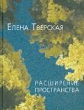 Елена Тверская: Расширение пространства