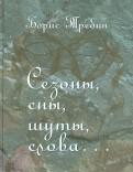 Борис Требин - Сезоны, сны, шуты, слова… Сборник стихотворений обложка книги