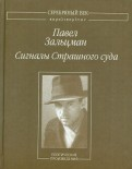 Павел Зальцман - Сигналы Страшного суда обложка книги