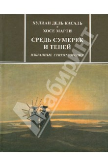 Купить Касаль, Марти: Средь сумерек и теней. Избранные стихотворения ISBN: 978-5-91763-073-1