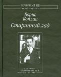 Борис Коплан: Старинный лад. Собрание стихотворений (1919-1940)