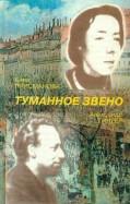 Присманова, Гингер - Туманное звено обложка книги