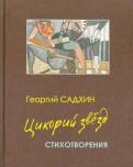 Георгий Садхин: Цикорий звезд. Стихотворения