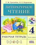 Грехнева, Корепова: Литературное чтение. 4 класс. Рабочая тетрадь. В 2-х частях. Часть 1. РИТМ. ФГОС
