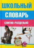 Школьный словарь. Слитно-раздельно обложка книги