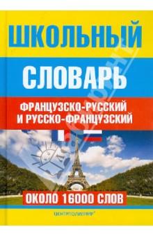 on line словарь технических терминов русско французский