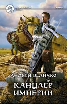 Канцлер империи - Андрей Величко