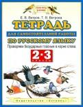Ветров, Ветрова: Русский язык. Тетрадь для самостоятельной работы. 2-3 классы. Проверяем безударные гласные