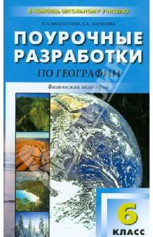 Миры хаоса книга 2 читать