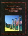 Дмитрий Олерон - Олимпийские сонеты. Стихотворения обложка книги