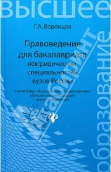 Купить Григорий Воронцов: Правоведение для бакалавриата неюридических специальностей вузов России ISBN: 978-5-222-19740-0