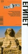 Беляков, Осипов, Пиунов: Египет. 5е издание