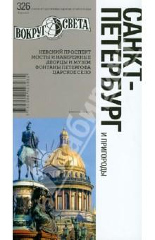 Санкт-Петербург и пригороды: путеводитель - Ларионова, Грачева