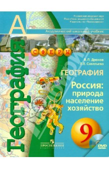 География. Россия: природа, население, хозяйство. 9 класс. Учебник (+DVD) - Дронов, Савельева